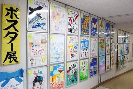 10ポスター展.JPG